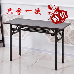 包邮简易折叠桌办公桌会议桌培训桌长条桌子折叠餐桌学习电脑桌子