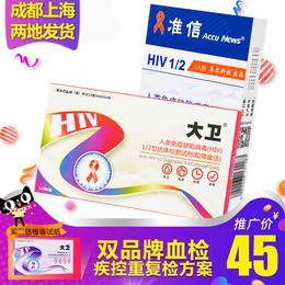 2盒】准信艾滋试纸hiv试纸 血液艾滋病检测试纸 大卫快速检测正品