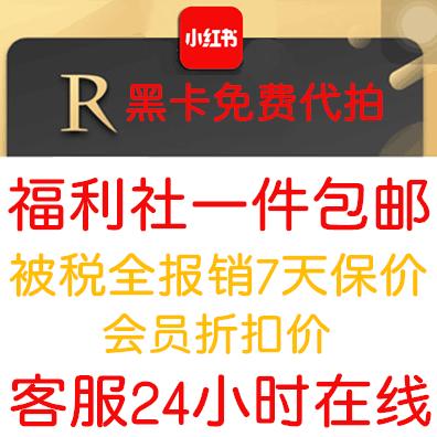 小红书黑卡会员代下单免费优惠券福利社免邮费新品推荐牙刷包邮