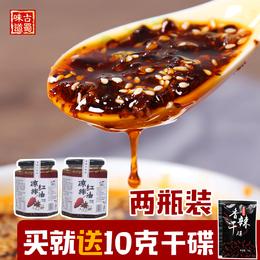 古蜀味道 四川特产拌菜红油2瓶装香辣自制凉拌鸡肉油泼辣子辣椒油