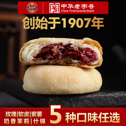 中华老字号吉庆祥 玫瑰花奶香茉莉紫薯鲜花饼200g 云南特产糕点心