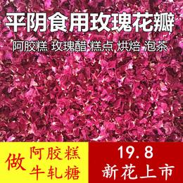 平阴食用玫瑰花瓣做阿胶糕玫瑰醋牛轧糖用重瓣玫瑰干花瓣玫瑰花茶