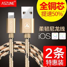 苹果数据线原装正品iphone6充电线6s器5s加长ipad5手机7Plus快充8