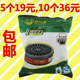 保为康3号滤毒盒3603活性炭颗粒滤芯防甲醛喷漆防毒面具3600包邮