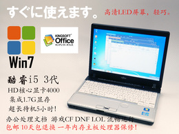 二手笔记本电脑12寸 富士通 东芝 NEC 办公上网 学习准系统游戏本