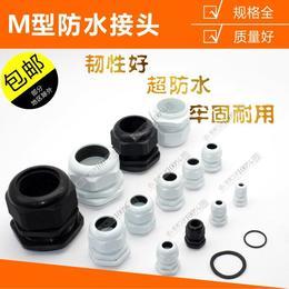 公制尼龙葛兰头 电缆防水接头穿线固定防水连接器M12*1.5/M16/M18