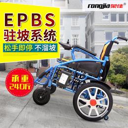 荣佳电动轮椅车可折叠轻便老年人代步车残疾人全自动智能四轮轮椅