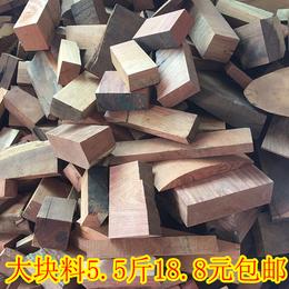 18.8元5~6斤包邮 精品大块边角料 DIY木料,非洲酸枝,缅甸黄花梨