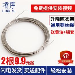 阳台手摇升降晾衣架钢丝绳 好太太晒衣架配件304 316不锈钢钢丝绳