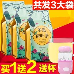 冬瓜荷叶茶花茶组合玫瑰天然花草纯茶叶袋泡茶【买1送2再送杯】