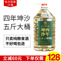 四年坤沙贵州酱香型原浆陈年老酒特价纯粮食自酿散装53度桶装白酒