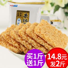 锅巴办公室零食安徽特产麻辣味散装大米糯米锅巴小吃米酥酥批发