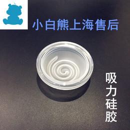 小白熊HL0851智妍/0892/0831/0830/0880电动吸奶器 吸力硅胶 配件