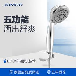 JOMOO九牧 五功能手持花洒单花洒头 淋浴花洒喷头 S02015