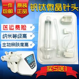 原装钒钛微晶针头空心光水钒钛无针水光仪器有针单头全套耗材配件