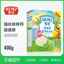 亨氏米粉 婴儿宝宝辅食 强化铁营养米粉 含铁米糊1段 铁锌钙400g