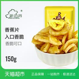 新边界休闲零食水果干香蕉片150g芭蕉干片鲜脆可口