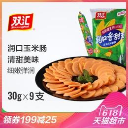双汇火腿肠香甜玉米味30g*9支即食香肠小吃休闲泡面拍档