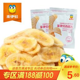 S来伊份香蕉片70g干片口感香脆小吃果干美味食来一份