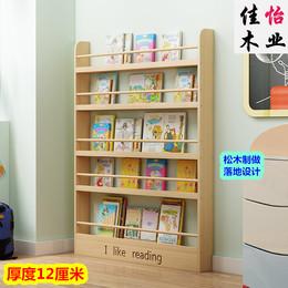 落地实木儿童书架书柜简易置物架墙壁挂幼儿园绘本书架靠墙书报架