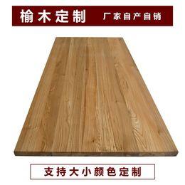 老榆木板实木桌面板定制吧台板餐桌面板洗手台面板工作台窗台隔板