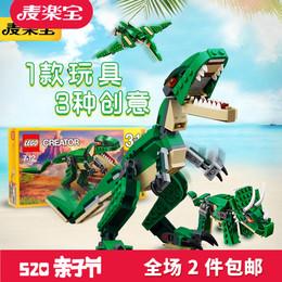 LEGO乐高积木创意百变31073神秘瑞兽31058恐龙儿童益智玩具男孩子