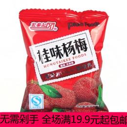 宏泰记桂味杨梅单包约25g果脯蜜饯小吃即食办公室休闲零食 果干