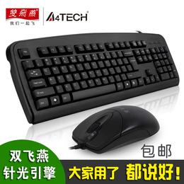 双飞燕KB-8620F有线键鼠套装台式机电脑光电键盘鼠标办公游戏家用