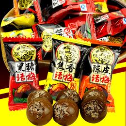 徐福记话梅散装500g 黑糖陈皮焦香口味混合零食婚庆糖果结婚喜糖