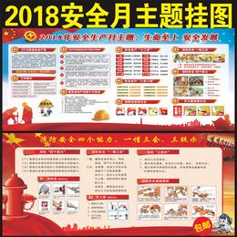 消防宣传挂图展板栏四个能力建设知识标语2018安全月宣传画海报