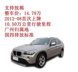 天猫二手汽车超市 广州  宝马X1 2012款sDrive18i时尚型 购车分期