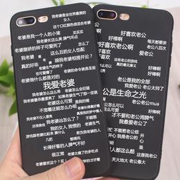 我爱老婆/老公 iPhone6s手机壳情侣款苹果7//8 plus软套磨砂硅胶X