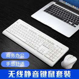 无线键鼠家用台式办公用笔记本静音USB防水鼠键电脑键盘鼠标套装