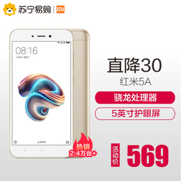 【苏宁直发】Xiaomi/小米 红米5A 全网通长续航轻薄4G手机正品