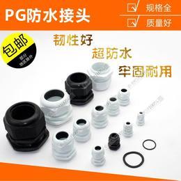 尼龙塑料电缆防水接头 固定电缆穿线葛兰头PG7/9/11/13.5规格齐全