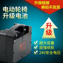 【电动轮椅升级配置】吉芮/九圆/升级20A铅酸、12A锂电、20A锂电