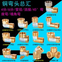铜管件4分6分内外丝90\u0026deg;度弯头不锈钢活接头水管燃气管配件