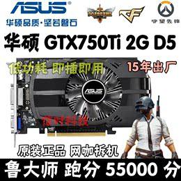 华硕GTX750TI 2G吃鸡显卡有索泰影驰760 960 4G 1060 3G 1050TI