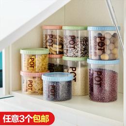 居家家 厨房透明零食收纳盒储物罐 塑料五谷杂粮收纳罐食品密封罐