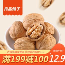 【良品铺子薄皮核桃200g】纸皮坚果干果炒货果仁休闲食品零食小吃