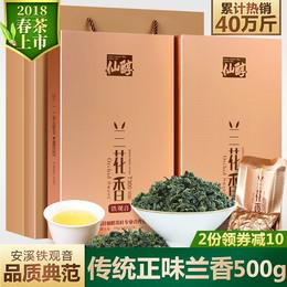 特级安溪铁观音茶叶浓香型兰花香2018新茶乌龙茶散装礼盒装500g