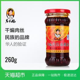 陶华碧老干妈 干煸肉丝油辣椒 260g/瓶 贵州风味