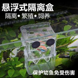 孔雀鱼繁殖盒幼鱼鱼缸隔离斗鱼鱼苗产卵器热带鱼亚克力孵化盒