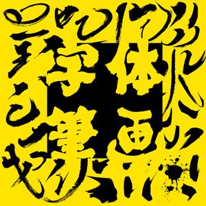 字体笔触ps笔刷 logo设计书法标题字psd素材 偏旁部首日本毛笔字