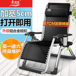 午憩宝折叠午休躺椅逍遥懒人家用多功能便携靠背靠椅子午睡床沙滩