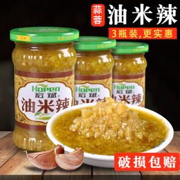 云南特产蒜蓉油米辣220gX3瓶辣椒调料蘸料剁椒鱼头配料小米辣酱