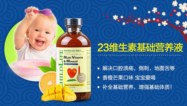 美国CHILDLIFE童年时光23种维生素 宝宝婴儿童维生素AD 多种综合