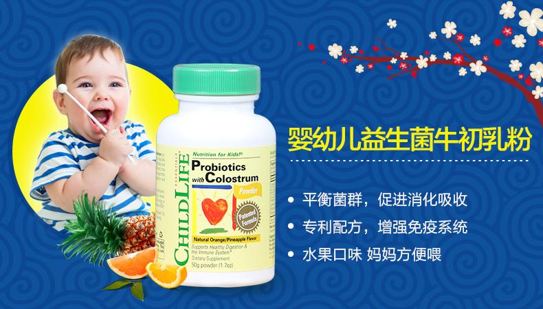 美国童年时光CHILDLIFE婴幼儿益生菌粉 益生元冲剂婴儿童宝宝便秘