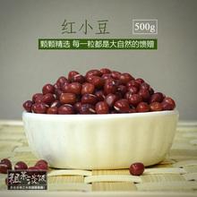 农家小红豆500g非赤小豆赤豆纯天然杂粮新油粮米面粗粮 红小豆