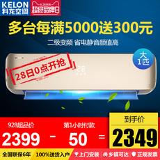 Kelon/科龙 KFR-26GW/EFQJA2(1N20) 变频二级能效冷暖空调壁挂式